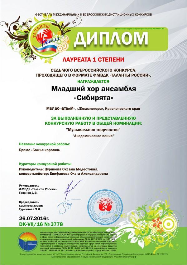 Всероссийский международный дистанционный конкурс
